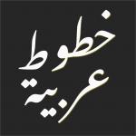 علي آل ناس
