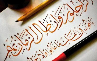 الخطاط العربي