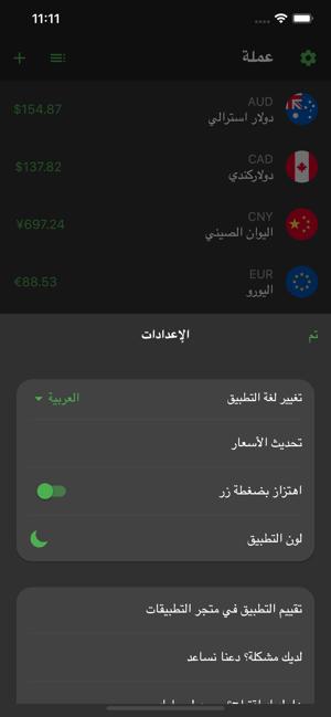 تطبيق تحويل العملات