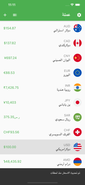 تطبيق تحويل العملات | اسعار العملات الدولية