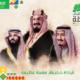اليوم الوطني السعودي - صور القيادة