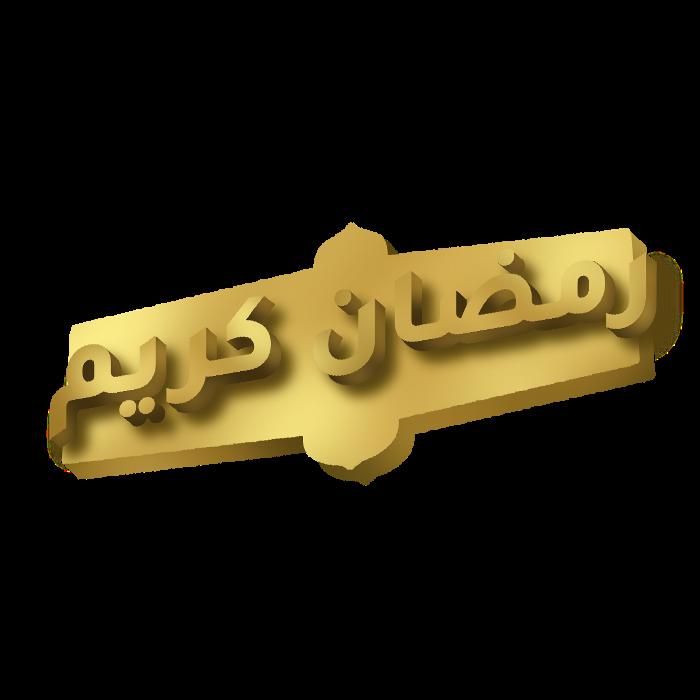 ملصقات رمضان