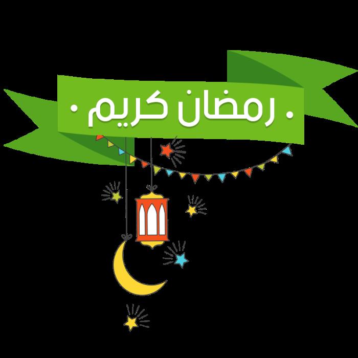 أحدث ملصقات رمضان 1442 هجري /٢٠٢١م