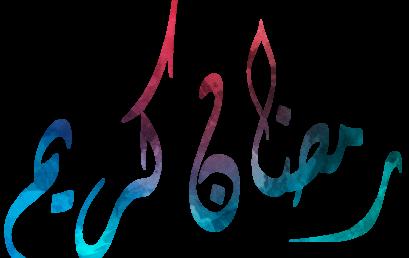 مخطوطات رمضانية لعام ١٤٤٢ هجري/2021 م