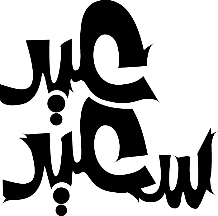 مخطوطات العيد