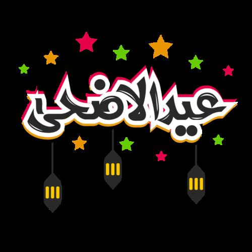 مخطوطات عيد الأضحى المبارك